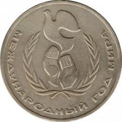 Moneda > 1rublo, 1986 - URSS  (Año Internacional de la Paz) - reverse