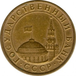 Монета > 10 копейки, 1991 - СССР  (Government Bank) - obverse