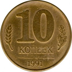 Монета > 10 копейки, 1991 - СССР  (Government Bank) - reverse