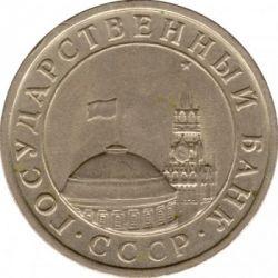 Moneda > 5rublos, 1991 - URSS  - obverse