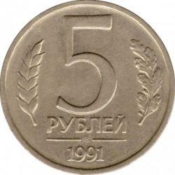 Moneda > 5rublos, 1991 - URSS  - reverse