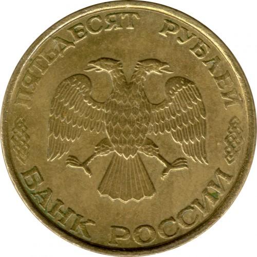 Цена монеты 50 рублей 1993 года ЛМД, немагнитные: стоимость по аукционам на монету России.