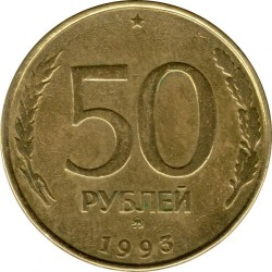 Moneda > 50 rublos, 1993 - Rusia  (Non-magnetic, mills and smooth edge) - reverse