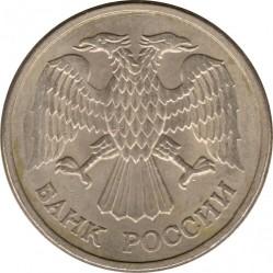 Moneda > 10rublos, 1992-1993 - Rusia  - obverse