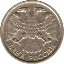 Монета > 10рублей, 1992 - Россия  - obverse