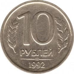 Монета > 10рублей, 1992 - Россия  - reverse