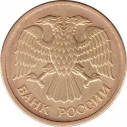 Moneda > 5rublos, 1992 - Rusia  - obverse