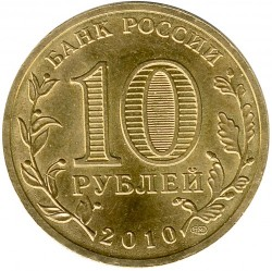 Coin > 10rubles, 2010 - Russia  (65th Anniversary - Victory in the Great Patriotic War) - reverse