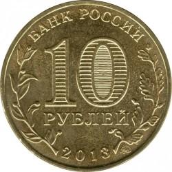 Монета > 10рублей, 2013 - Россия  (20 лет принятию Конституции) - obverse