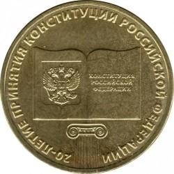 Монета > 10рублей, 2013 - Россия  (20 лет принятию Конституции) - reverse