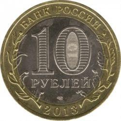 Moneta > 10rubli, 2013 - Russia  (Repubblica dell'Ossezia Settentrionale-Alania) - obverse