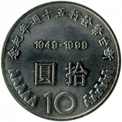 Moneta > 10dolerių, 1999 - Taivanas  (50th Anniversary of Monetary Reform) - reverse