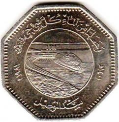 Moneda > 250fils, 1981 - Irak  (FAO: Día Mundial de la Alimentación) - reverse