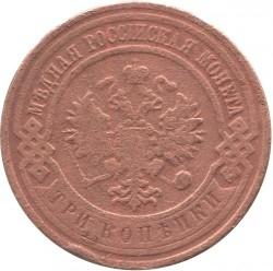Νόμισμα > 3Κοπέκ(καπίκια), 1867-1917 - Ρωσία  - obverse