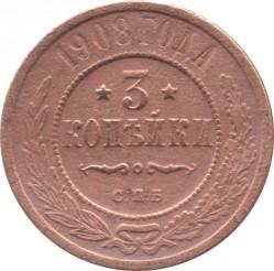 Νόμισμα > 3Κοπέκ(καπίκια), 1867-1917 - Ρωσία  - reverse