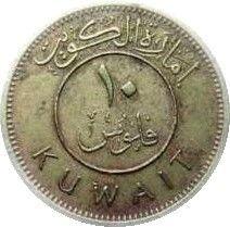 Кованица > 10филса, 1961 - Кувајт  - reverse