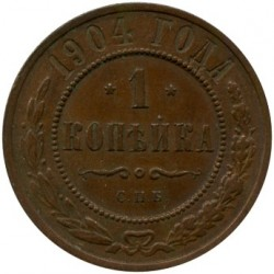 Coin > 1 kopek, 1867-1917 - Russia  - obverse