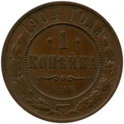 Monedă > 1copeică, 1867-1917 - Rusia  - reverse