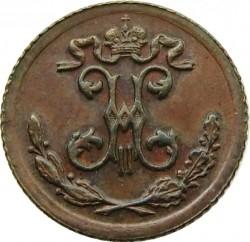 Moneda > ¼kopek, 1894-1916 - Rússia  - obverse