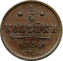 Moneda > ¼kopek, 1894-1916 - Rússia  - reverse