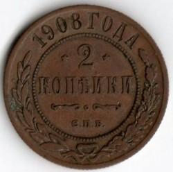 Mynt > 2kopek, 1867-1917 - Russland  - reverse