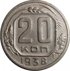 Монета > 20копеек, 1937-1946 - СССР  - reverse