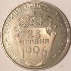Монета > 2гривны, 1997 - Украина  (Первая годовщина Конституции Украины) - reverse