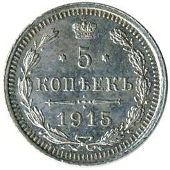 Monedă > 5copeici, 1867-1915 - Rusia  - reverse