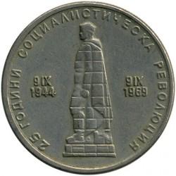 Mynt > 2leva, 1969 - Bulgaria  (25th Anniversary of Socialist Revolution) - reverse