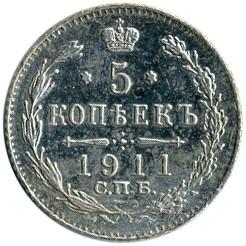 سکه > 5کوپک, 1867-1915 - روسیه  - reverse
