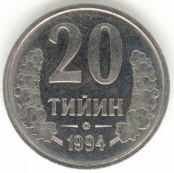 Pièce > 20tiyin, 1994 - Ouzbékistan  (W/o dots around obverse) - reverse