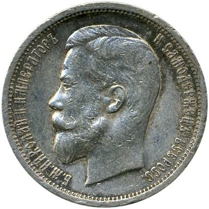 50 كوبيك 1895 1914 روسيا السعر Ucoin Net