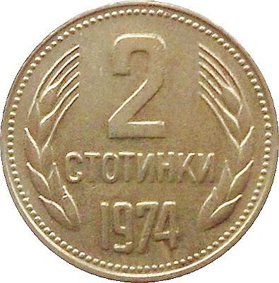 Монета 2 стотинки 1974 цена 5 марок 1969