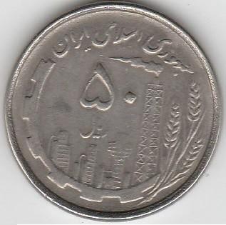 Coin > 50 rials, 1988 - Iran (10th Anniversary - Islamic Revolution) ...