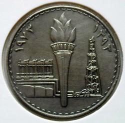 Moneda > 250fils, 1973 - Irak  (1.er aniversario de la nacionalización del petróleo) - obverse