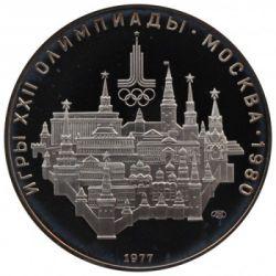 Moneda > 10rublos, 1977 - URSS  (XXII juegos olímpico Moscú ' 80s-Moscú Kremlin) - reverse