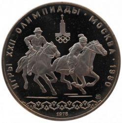 Moneta > 10rubli, 1978 - ZSRR  (XXII Letnie Igrzyska Olimpijskie, Moskwa 1980 - Jeździectwo) - reverse