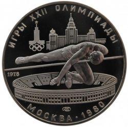 Moneda > 5rublos, 1978 - URSS  (XXII Juegos Olímpicos de Verano, Moscú 1980 - Salto de altura) - reverse