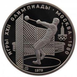 Moneda > 5rubles, 1979 - URSS  (XXII Jocs Olímpics d'estiu, Moscou 1980 - Llançament de martell) - reverse