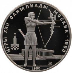 Moneda > 5rublos, 1980 - URSS  (XXII Juegos Olímpicos de Verano, Moscú 1980 - Tiro con arco) - reverse