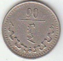 Монета > 10мунгу, 1937 - Монголія  - reverse