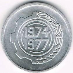 Монета > 5сантимiв, 1974 - Алжир  (ФАО - Другий чотирирічний план 1974-1977) - reverse