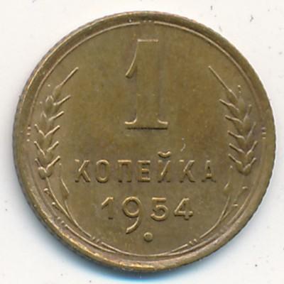 1954 Russia Soviet USSR coin 1 kopek //kopeck  STALIN time circulated