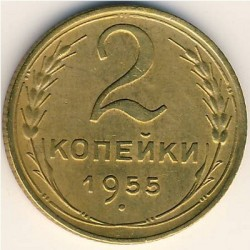 Monēta > 2kapeikas, 1948-1956 - PSRS  - obverse