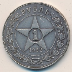 Coin > 1 ruble, 1921-1922 - USSR  - obverse