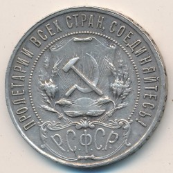 Coin > 1 ruble, 1921-1922 - USSR  - reverse