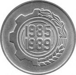Moneda > 5santimat, 1985 - Argelia  (FAO - 4º Plan quinquenal 1985-1989) - reverse
