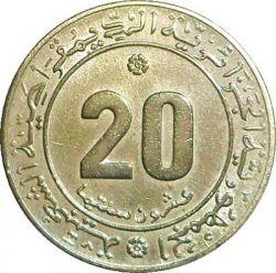 Кованица > 20сантима, 1975 - Алжир  (FAO) - obverse