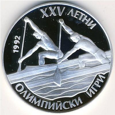25 Lewa 1989 Xxv Summer Olympic Games Bulgarien Münzen Wert