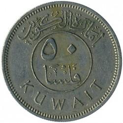 Кованица > 50филса, 1961 - Кувајт  - obverse